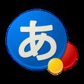google-japanese-input